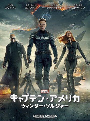 キャプテン・アメリカ / ウィンター・ソルジャー