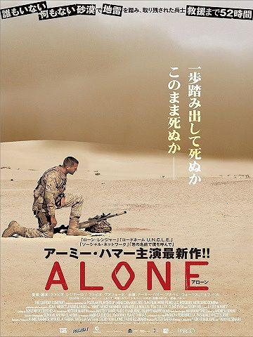 ALONE / アローン