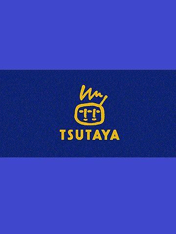 ツタヤディスカス