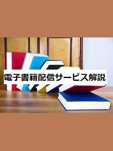 電子書籍-03