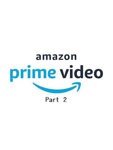 プライムビデオ パート2
