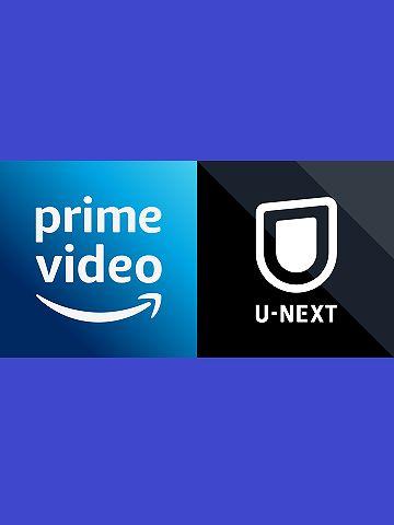 プライムビデオとU-NEXTの比較